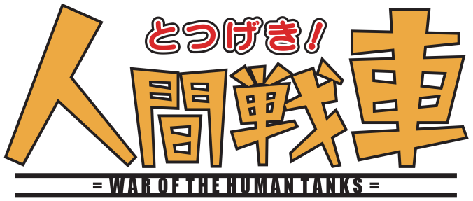 War of the Human Tanks Japanese Logo